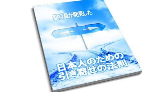 【特典】日本人のための引き寄せの法則ダウンロード【夢実現預金通帳ご購入者さま専用】