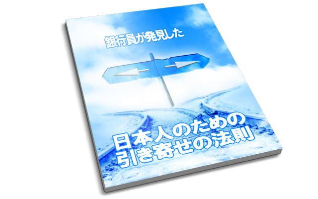 夢実現預金通帳特典・日本人のための引き寄せの法則