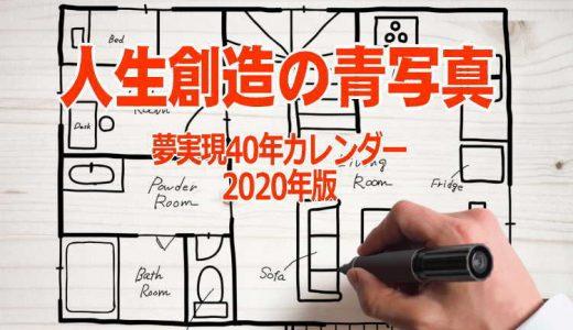 夢実現40年カレンダー・2020年版【無料ダウンロード】