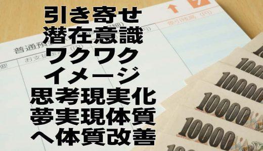 引き寄せの法則ツールとして使える夢実現預金通帳のサンプルPDF【無料ダウンロード】