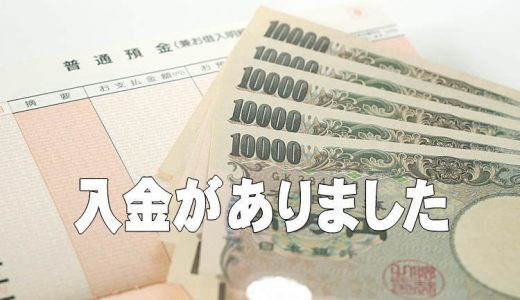 お金を引き寄せる体質に体質改善するための10万円の魔法!