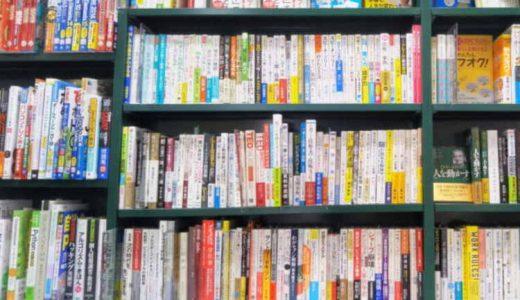 潜在意識・引き寄せ・自己実現・思考は現実化するのノウハウ書籍・電子書籍等一覧