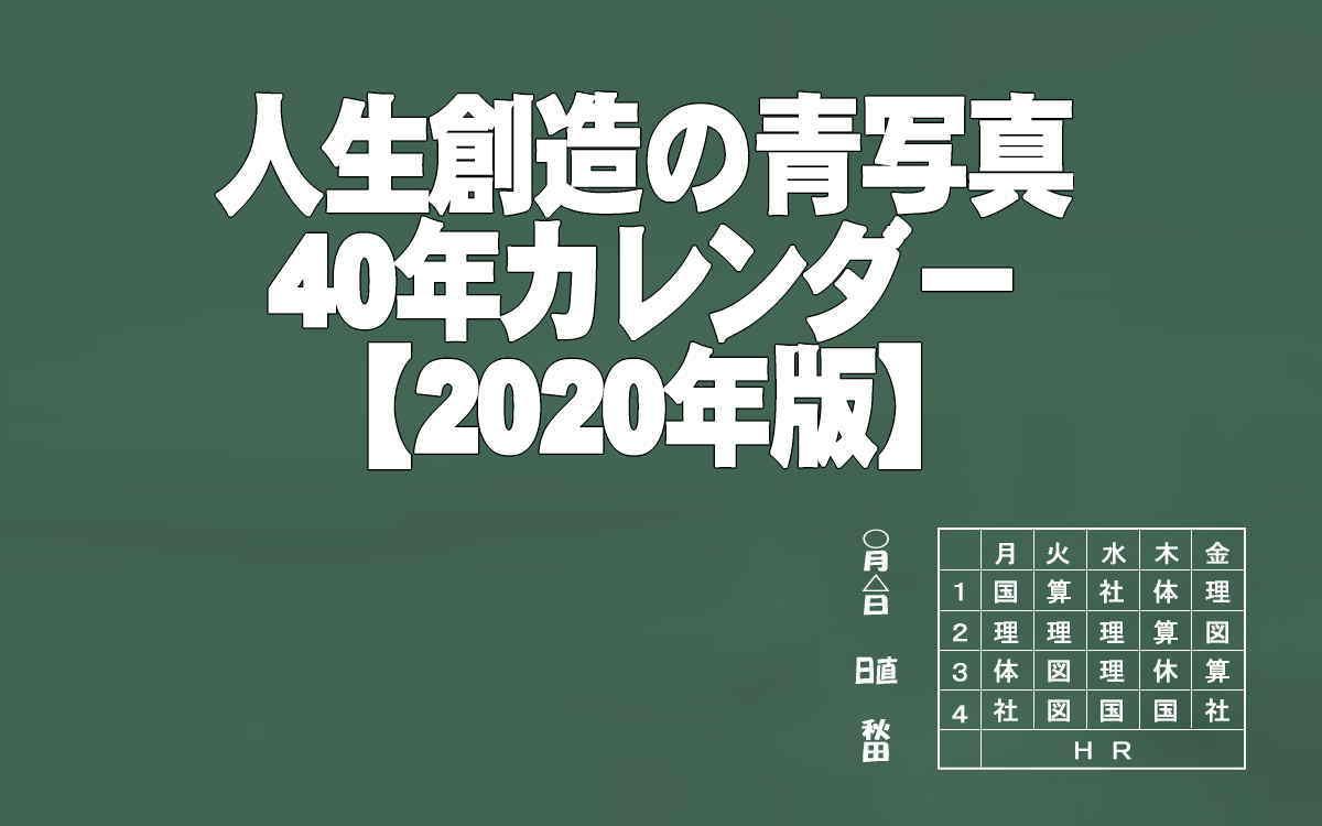 夢実現40年カレンダーイメージ画像