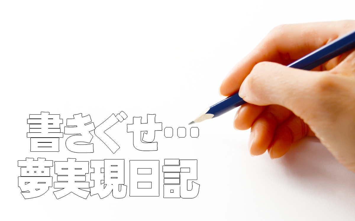 書きぐせと夢実現日記イメージ画像